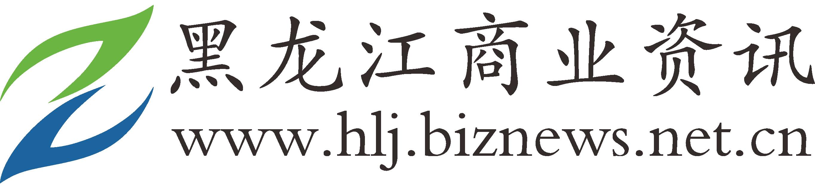 黑龙江商业资讯